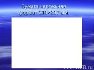 Бумага чертежнаяформат 210×297 мм.