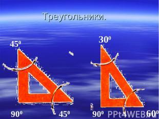 Треугольники.