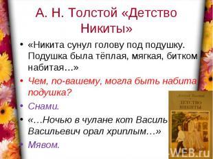 А. Н. Толстой «Детство Никиты»«Никита сунул голову под подушку. Подушка была тёп