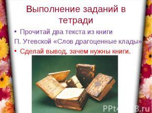 Выполнение заданий в тетрадиПрочитай два текста из книги П. Утевской «Слов драго