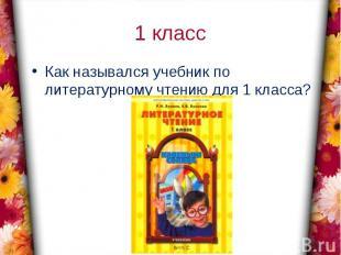 1 классКак назывался учебник по литературному чтению для 1 класса?