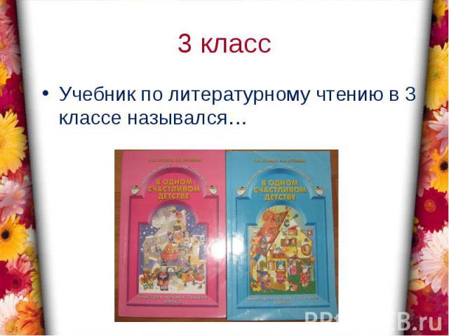 3 классУчебник по литературному чтению в 3 классе назывался…