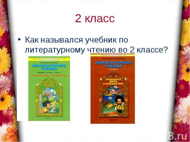 2 классКак назывался учебник по литературному чтению во 2 классе?