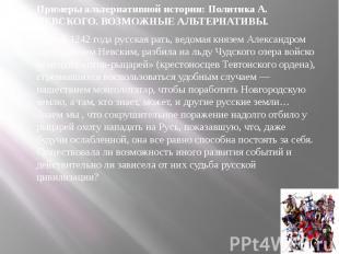 Примеры альтернативной истории: Политика А. НЕВСКОГО. ВОЗМОЖНЫЕ АЛЬТЕРНАТИВЫ.вес