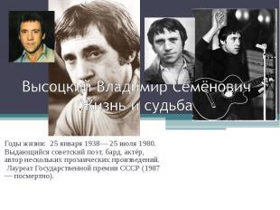 Высоцкий Владимир Семёнович Жизнь и судьба Годы жизни: 25 января 1938— 25 июля 1
