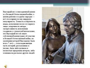 Высоцкий пел о повседневной жизни и о Великой Отечественной войне, о жизни рабоч