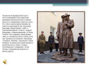 Творчество Владимира Высоцкого, способствовавшее более широкому признанию авторс