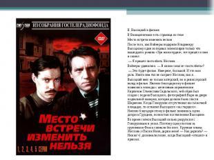 В. Высоцкий в фильмеВ Викицитатнике есть страница по темеМесто встречи изменить