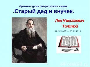 Фрагмент урока литературного чтения «Старый дед и внучек» Лев Николаевич Толстой