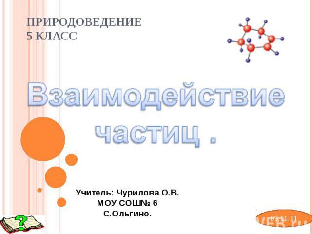 Взаимодействие частиц природоведение 5 класс