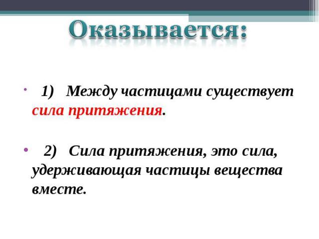 Взаимодействие частиц 5 класс
