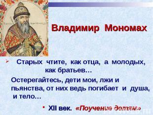 Владимир Мономах Старых чтите, как отца, а молодых, как братьев… Остерегайтесь,