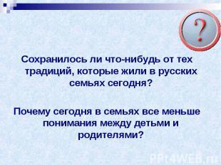 Сохранилось ли что-нибудь от тех традиций, которые жили в русских семьях сегодня