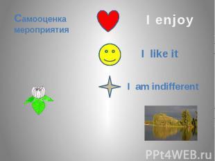 Самооценка мероприятияI enjoyI like itI am indifferent