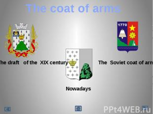 The coat of armsThe draft of the XIX centuryThe Soviet coat of arms