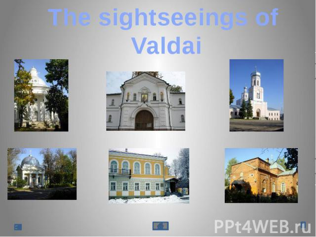 The sightseeings of Valdai