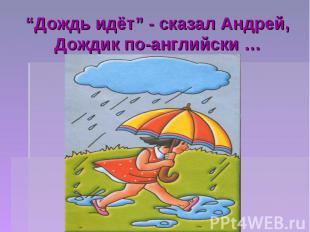"""""""Дождь идёт"""" - сказал Андрей,Дождик по-английски …"""