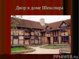 Двор в доме Шекспира