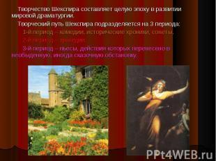 Творчество Шекспира составляет целую эпоху в развитии мировой драматургии.Творче