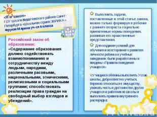 «Я и закон»ГОУ Школа №14 Невского района Санкт-Петербурга «Школьная страна ЭВРИК