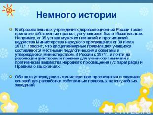 Немного истории В образовательных учреждениях дореволюционной России также приня