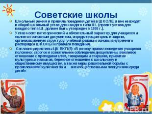 Советские школы Школьный режим и правила поведения детей в ШКОЛЕ и вне ее входят