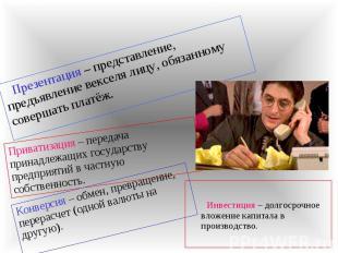 Презентация – представление, предъявление векселя лицу, обязанному совершать пла