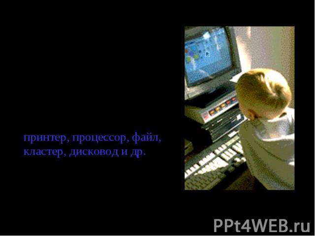 С курсом «Основы информатики и вычислительной техники», появлением персональных компьютеров лексикон школьников пополнился многими терминами типа принтер, процессор, файл, кластер, дисковод и др.