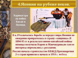 4.Япония на рубеже веков.В к.19 в.началась борьба за передел мира.Япония не- ожи