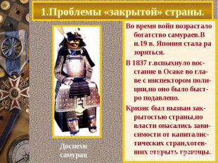 1.Проблемы «закрытой» страны.Во время войн возрастало богатство самураев.В н.19