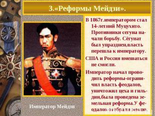 3.«Реформы Мейдзи».В 1867г.императором стал 14-летний Муцухито. Противники сегун