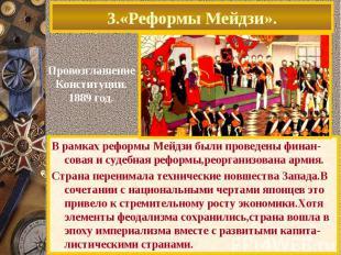 3.«Реформы Мейдзи».В рамках реформы Мейдзи были проведены финан-совая и судебная