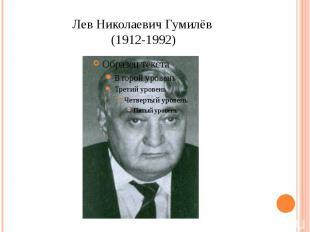 Лев Николаевич Гумилёв (1912-1992)