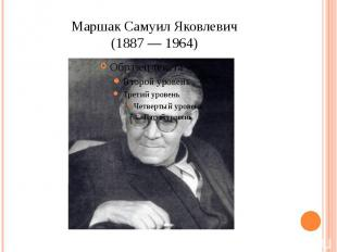 Маршак Самуил Яковлевич(1887 — 1964)