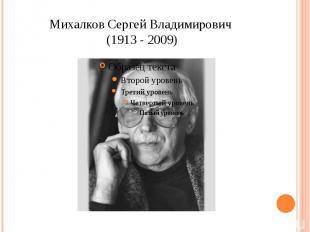 Михалков Сергей Владимирович (1913 - 2009)
