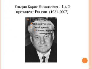 Ельцин Борис Николаевич - 1-ый президент России (1931-2007)