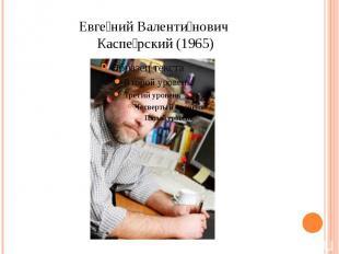 Евгений Валентинович Касперский (1965)