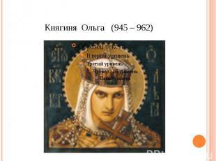 Княгиня Ольга (945 – 962)