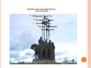 Памятник князю Александру Невскому и русской дружине