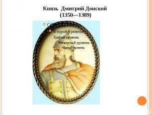 Князь Дмитрий Донской (1350—1389)
