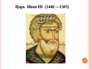 Царь Иван III (1440 —1505)