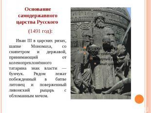 Основание самодержавного царства Русского (1491 год): Иван III в царских ризах,
