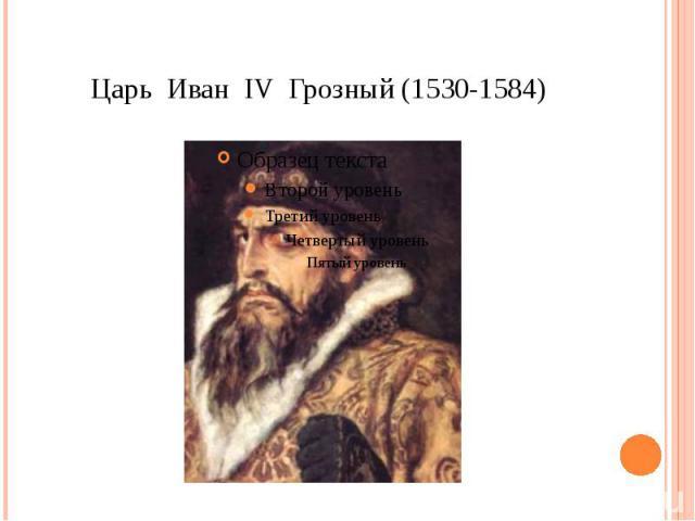Царь Иван IV Грозный (1530-1584)