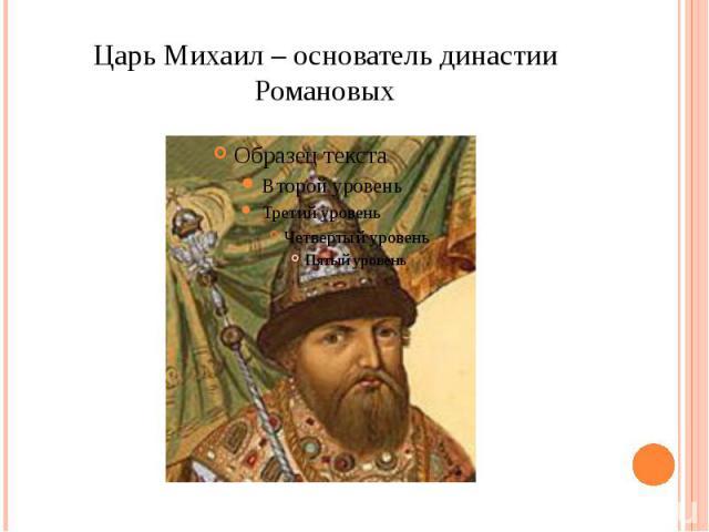 Царь Михаил – основатель династии Романовых