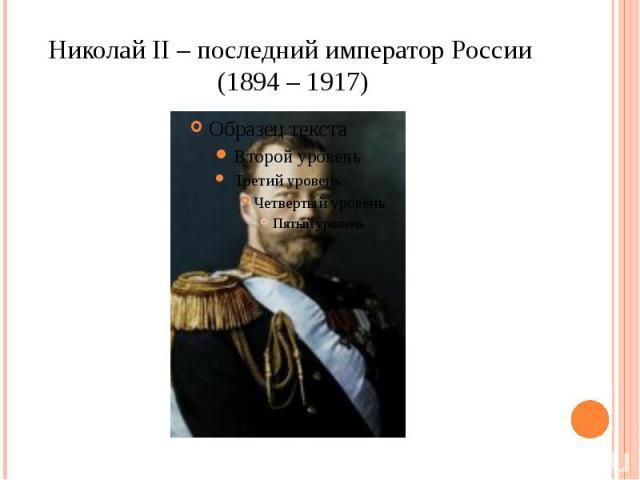 Николай II – последний император России (1894 – 1917)