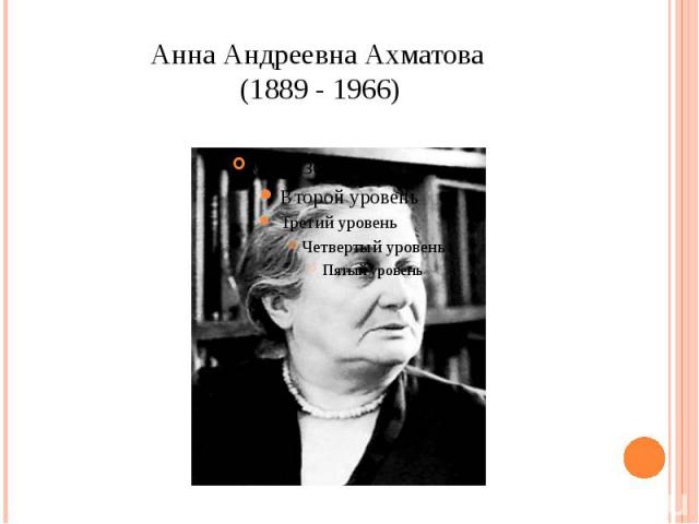 Анна Андреевна Ахматова (1889 - 1966)