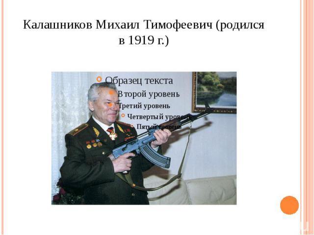 Калашников Михаил Тимофеевич (родился в 1919 г.)