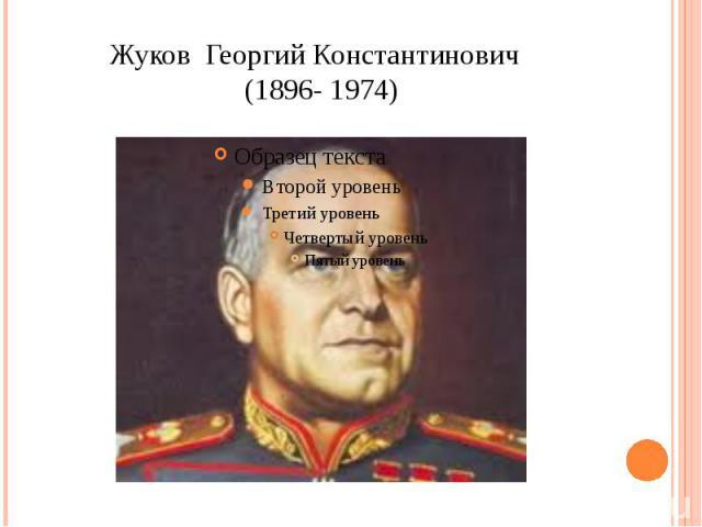 Жуков Георгий Константинович (1896- 1974)