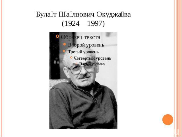 Булат Шалвович Окуджава(1924—1997)