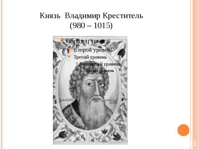 Князь Владимир Креститель(980 – 1015)